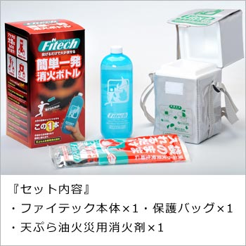 セット内容 ファイテック本体×1 保護バック×1 天ぷら油火災用消火剤×1