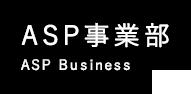 ASP事業部 | smiletsuhan