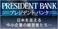 PRESIDENT BANK =プレジデントバンク=