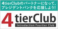 プレジデントバンクを応援しよう!4tierclub