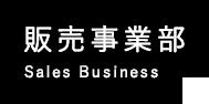 販売事業部 | smiletsuhan
