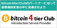 bitcoin4tierclub